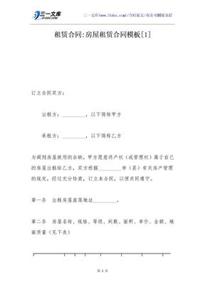 租赁合同-房屋租赁合同模板[1].docx