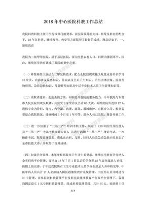 2018年中心医院科教工作总结.docx