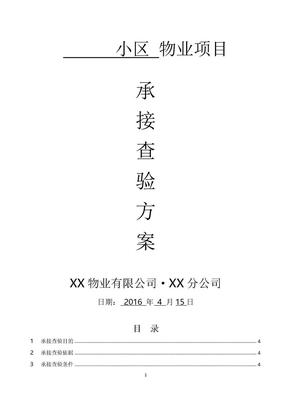 物业小区承接查验实施方案2016版.docx