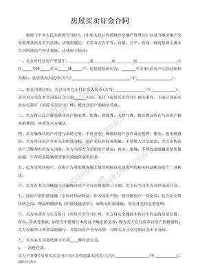 房屋买卖订金合同(中介).doc