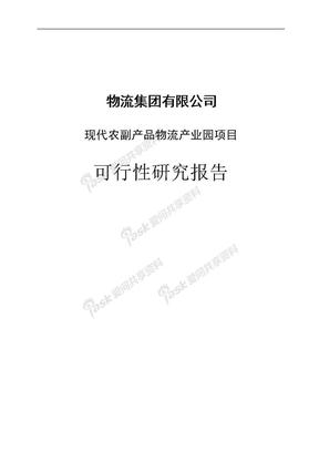现代农副产品物流产业园建设项目可行性研究报告项目建议书.doc