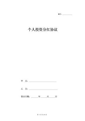 个人投资分红合同协议范本模板-在行文库.doc