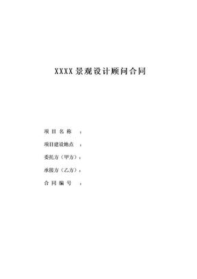 景观合同范本.doc