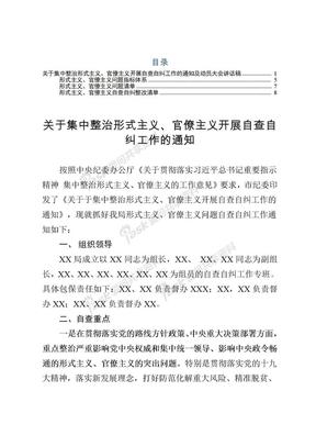 集中整治形式主义官僚主义开展自查自纠工作资料汇编.docx