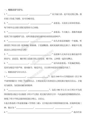 人教版小学六年级语文上册日积月累练习[1].doc