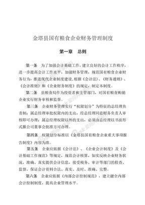 金塔县金泰粮食储备有限公司财务管理制度..doc