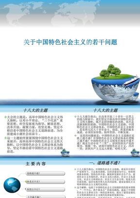 【8A文】关于中国特色社会主义的若干问题.ppt