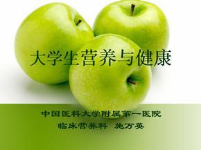 大学生营养与健康.ppt