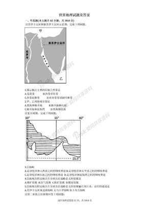 世界地理试题及答案.doc