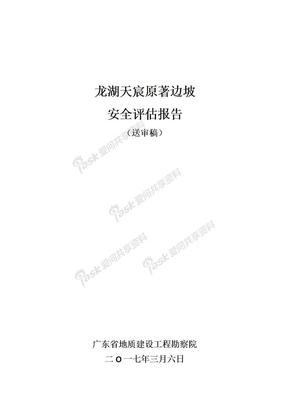 龙湖天宸原著边坡安全评估报告2017.03.06.01新改.doc