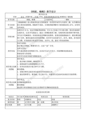 小学语文表格式教学设计.doc