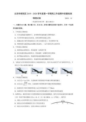 2019年朝阳区高三(上)物理期中试卷和答案.pdf