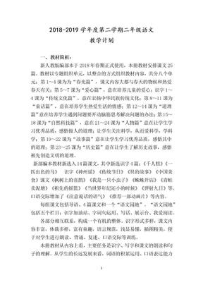 新部编二年级下册语文教学计划.docx