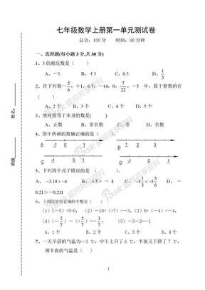 (湘教版)七年级数学上册第一单元测试卷.doc
