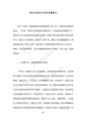 2018年统计局副局长述职述廉报告.docx