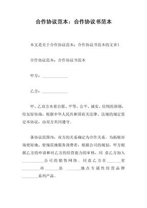 合作协议范本:合作协议书范本.docx