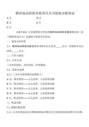 股权分配协议(4).doc