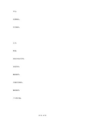 餐饮员工劳动合同协议书范本.docx