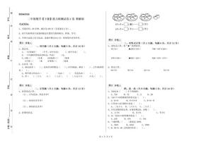 二年级数学【下册】能力检测试卷A卷 附解析.doc