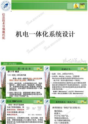 机电一体化系统设计--总论  ppt课件.ppt