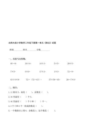 北师大版小学二年级数学下册单元测试题全册.doc