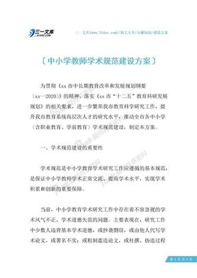 中小学教师学术规范建设方案.docx