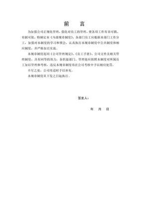 物业公司内部管理制度(免费完整41页).doc