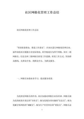 社区网格化管理工作总结.docx