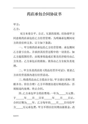 药店承包合同协议书.doc