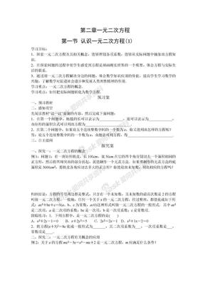 2017新北师大版九年级上册数学导学案.doc
