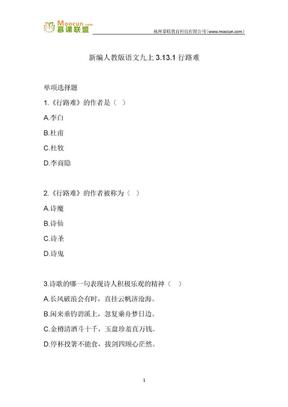 部编版语文九年级上第三单元习题21 3.13.1行路难.docx