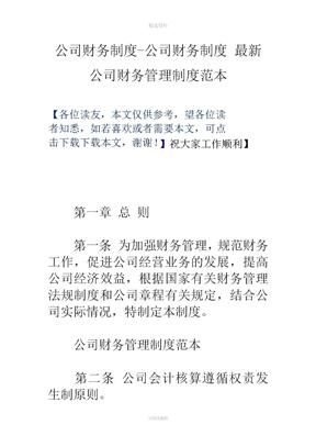 公司财务制度公司财务制度最新公司财务管理制度范本.doc