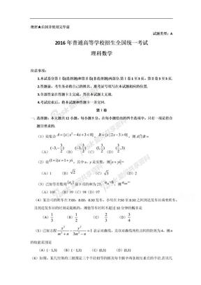 2016年全国高考理科数学试题及答案-全国卷一(修改版).doc