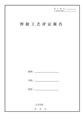 焊接工艺评定报告样本.doc