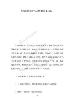 2018年银行纪检委员个人述职报告【三篇】.docx