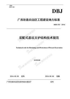 广西《装配式基坑支护结构技术规范》(征求意见稿).doc