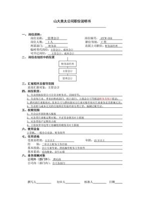 管理会计职位说明书.doc