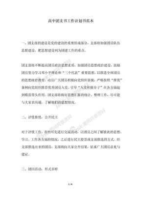 2018年高中团支书工作计划书范本.docx