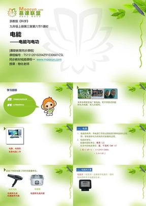 浙教版科学九年级上第三章3.6.1电能与电功.ppt