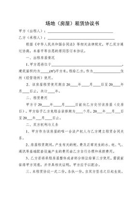 场地租赁协议书-简单版.doc.doc