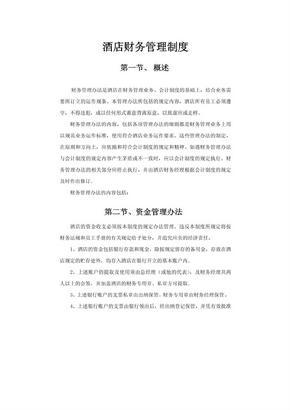 酒店财务管理制度.pdf