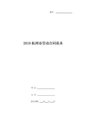 2019杭州市劳动合同范本.doc