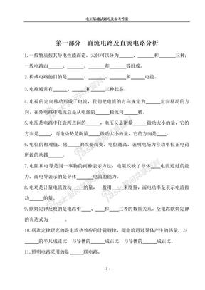 电工基础试题库及参考答案.doc