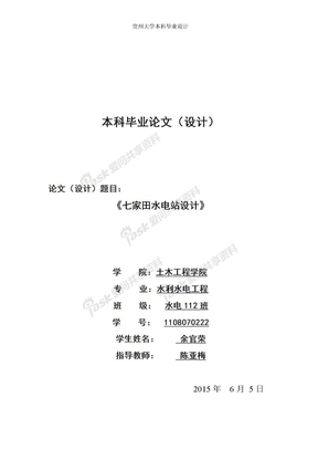 水利水电工程专业毕业设计.doc