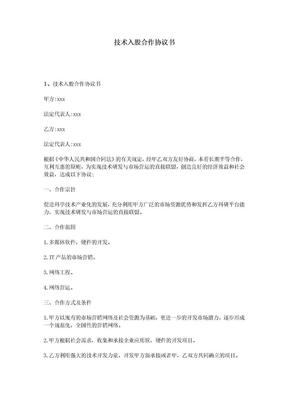 技术入股合作协议合同书16278.doc
