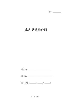 水产购销合同(详细版)-在行文库.doc
