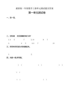 最新版一年级数学上册单元测试题及答案.doc