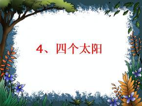 4、《四个太阳》ppt课件.ppt