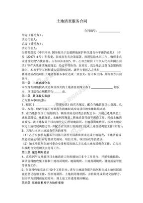2019年新土地清查服务合同.docx