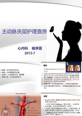 主动脉夹层患者的护理查房.ppt